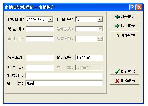 出纳日记账实操-出纳系统教程; 银行日记账账簿封面分享;